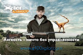 A400 Xplor Light